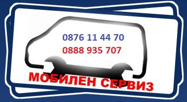 Мобилен сервиз на място за Аларми и имобилайзери - Аварийна помощ