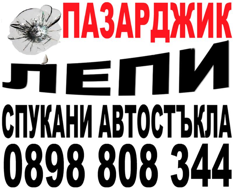 АВТОСИСТЕМ ПАЗАРДЖИК - Възстановяване на спукани предни автостъкла Пазарджик