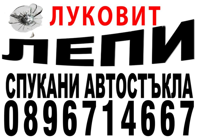 АВТОСИСТЕМ ЛУКОВИТ -Лепене на спукани автостъкла Луковит 0896714667