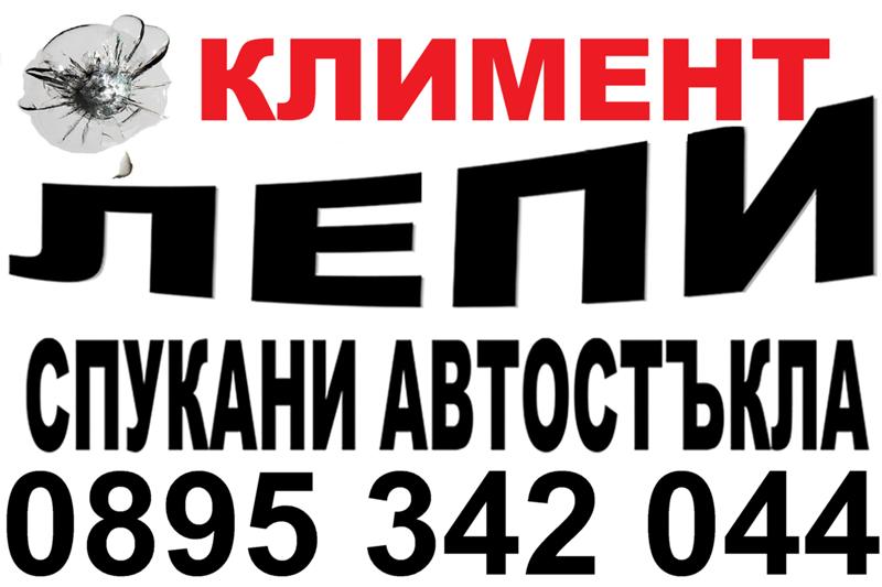 АВТОСИСТЕМ ШУМЕН - Възстановяване на спукани автостъкла Климент и регион Шумен